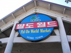 Pal-Do World Market in Lakewood